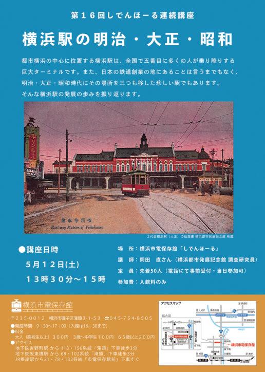 第16回しでんほーる連続講座『横浜駅の明治・大正・昭和』