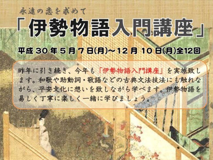 伊勢物語を愉しむ入門講座、5月7日スタート!@かながわ労働プラザ(横浜市中区)
