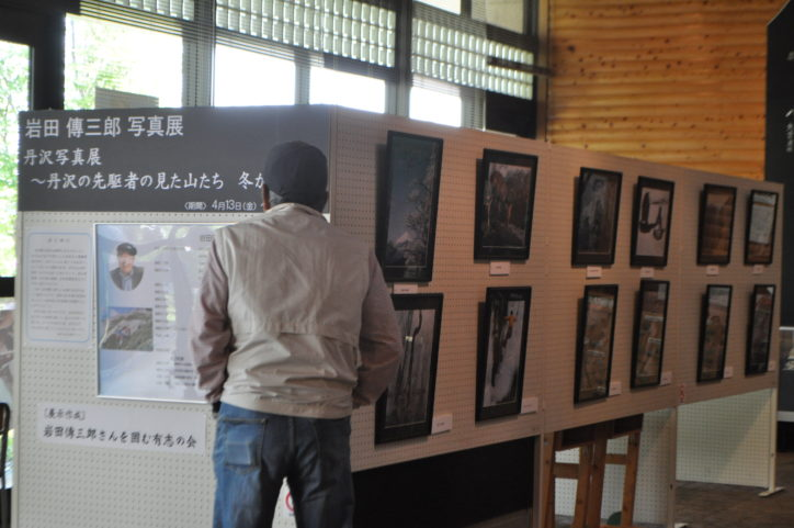 丹沢山頂に初代・みやま山荘造った「岩田伝三郎写真展」@秦野ビジターセンター