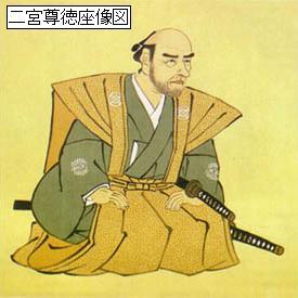 小田原ゆかりの歴史人・二宮尊徳に会いに行く