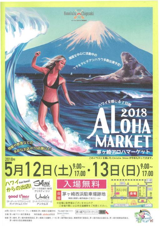 アロハ風お化け屋敷も登場「茅ヶ崎アロハマーケット2018」雑貨やグルメほか70店以上