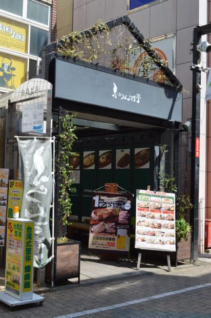 小田原で美味しいお肉を食べるなら「ふらんす亭」カップルからお子様連れファミリーまでみんな大好き