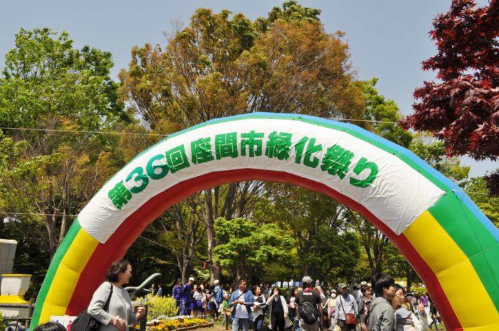 2019年「座間市緑化祭り」緑の相談室や生け花の体験・模擬店も@かにが沢公園