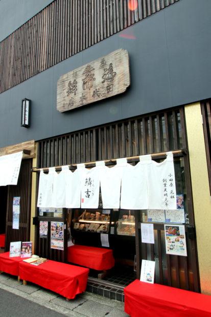 小田原かまぼこ発祥のお店「鱗吉(うろこき)」で、食べ歩きとお酒も楽しむ