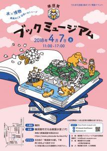 本×博物好き集まれ!「横須賀ブックミュージアム」