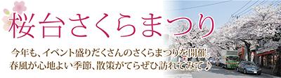 「桜台さくらまつり2018」フリマや屋台、ガラポン大会ほか!