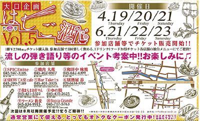 大口駅周辺ではしご酒【4月19日~4月21日】