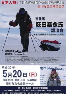 南極点到達の冒険家・荻田泰永さんが地元愛川町で語る【5月20日入場無料】