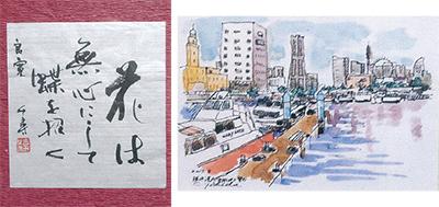 吉田千尋の書・絵画展@江島屋蔵のギャラリー