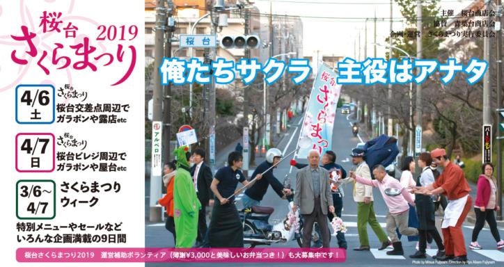 「桜台さくらまつり2019」フリマや屋台、キャッシュバックのガラポン大会も!!
