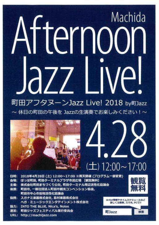 【観覧無料】GW初日の午後は町田ジャズライブに行こう 雨でも楽しめる屋内吹抜け会場で