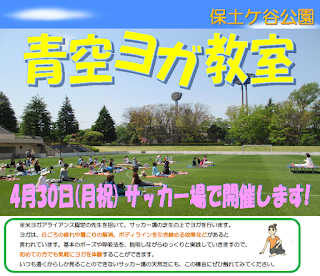 天然芝生の上でのんびりと「青空ヨガ教室」【要申込】