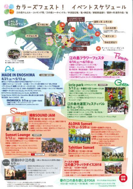江の島で「カラーズフェスト!」春色体感フェスティバル2018