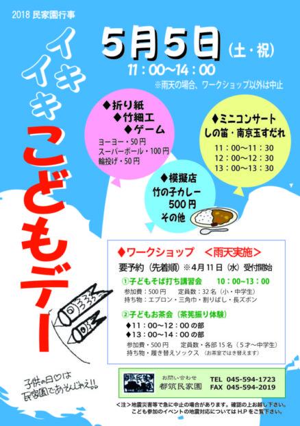 大こいのぼり泳ぐ横浜・都筑民家園 親子でこどもの日満喫!竹細工に和楽器、お昼は竹の子カレー