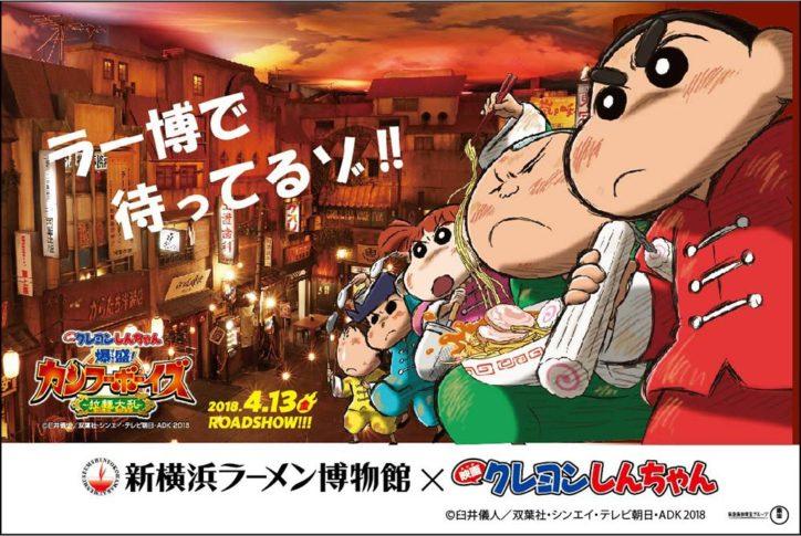 ラー博×クレヨンしんちゃんコラボイベント開催中!