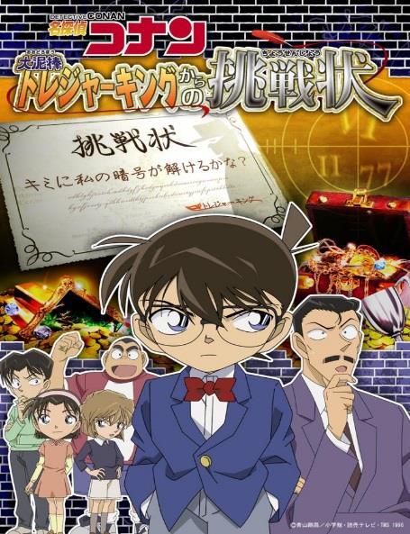 「名探偵コナン×リアル宝探し」横浜・みなとみらいの3施設で謎解きに挑戦!