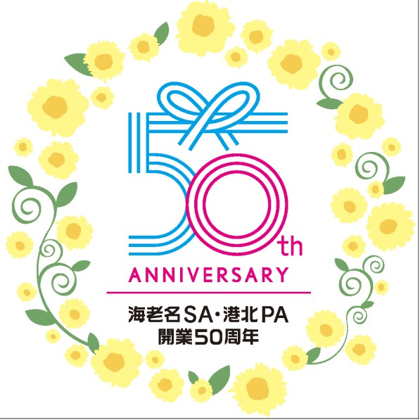 売上高全国トップレベルの「海老名SA」で50周年イベント【4月25日~】