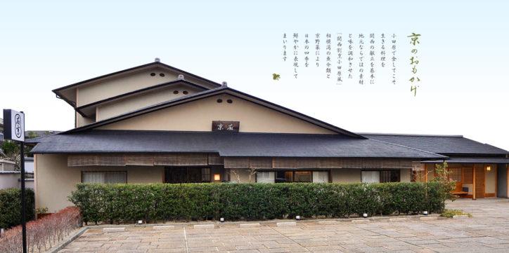 歴史と文化の香る城下町小田原のミシュラン星獲得店「四季料理・和菓子 右京」
