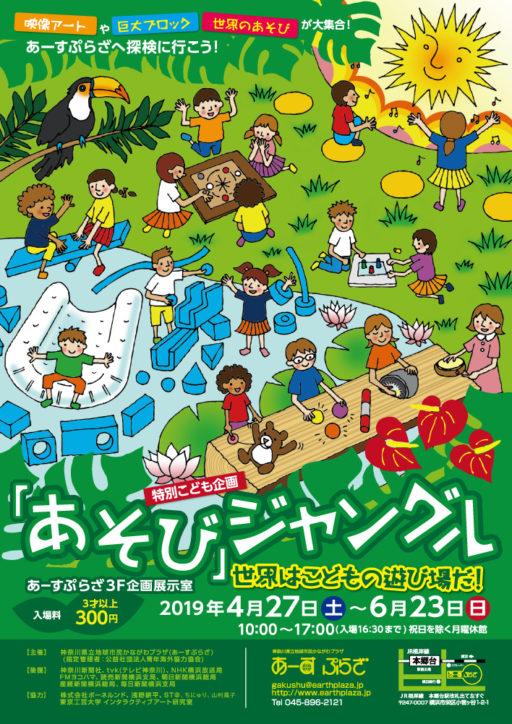 GWはあーすぷらざに「あそび」「イベント」がいっぱい!アニメ上映も@本郷台駅前(横浜市)