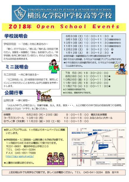横浜・山手の丘にある「横浜女学院中学校 高等学校」2018年学校説明会 体育祭など行事見学も