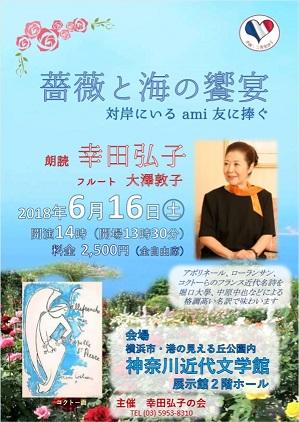 幸田弘子の朗読会@神奈川近代文学館 「薔薇と海の饗宴」