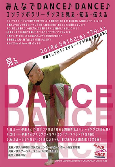 伊藤キムダンスショー「病める舞姫の私」@かなっくホール【横浜市在住・在勤・在学者無料】