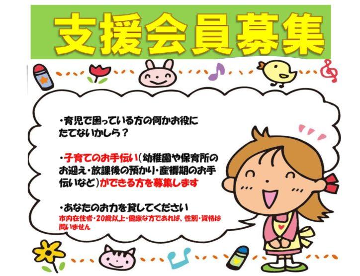 子育てボランティアしてみませんか?平塚市ファミリー・サポート・センター支援会員の講習会