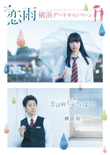 映画『恋は雨上がりのように』と横浜市がタイアップ!誰とする?「恋雨傘」シェアリング