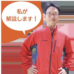 【登山準備3ステップ】丹沢登山に初挑戦!…その前に装備は大丈夫?