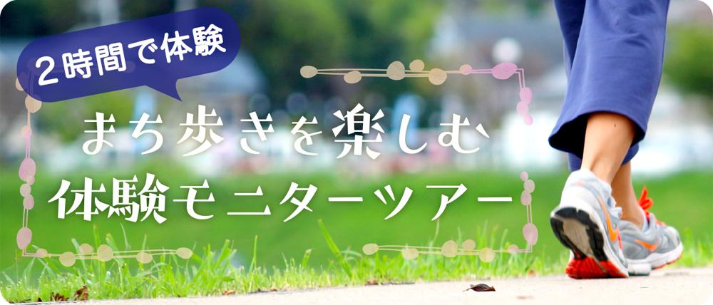 日本まちあるきフォーラム in 小田原の年間スケジュールまとめ
