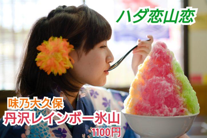 丹沢盛りつけ麺と丹沢レインボー氷山