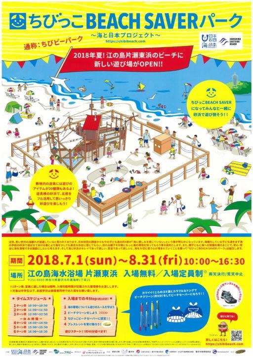 【今夏初登場】江の島片瀬東浜に「ちびっこBEACH SAVER パーク」入場無料