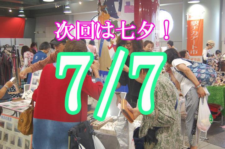 関内 駅チカアート市7月7日