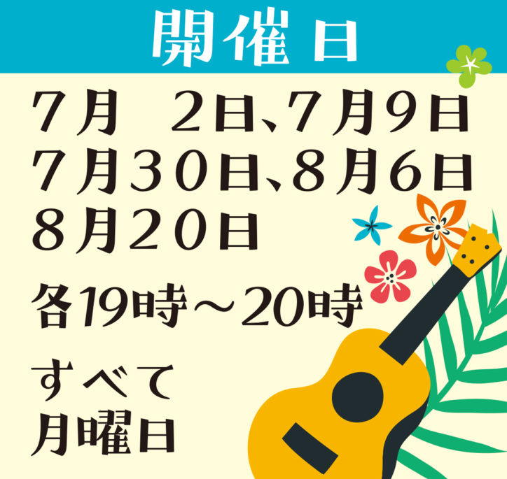 誰でも簡単に弾ける「ウクレレ体験講座」全5回@かながわ労働プラザ(石川町駅)