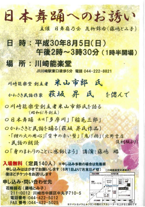 「日本舞踊へのお誘い」@川崎能楽堂 【入場無料・申し込み先着順】