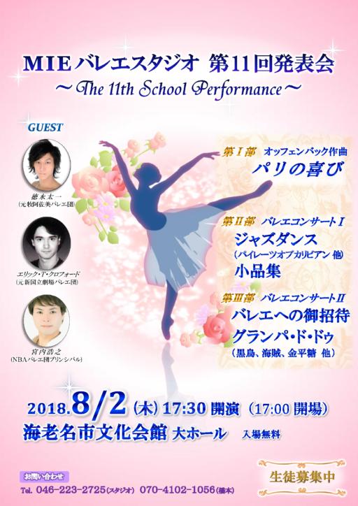 MIEバレエスタジオ 第11回発表会を開催します