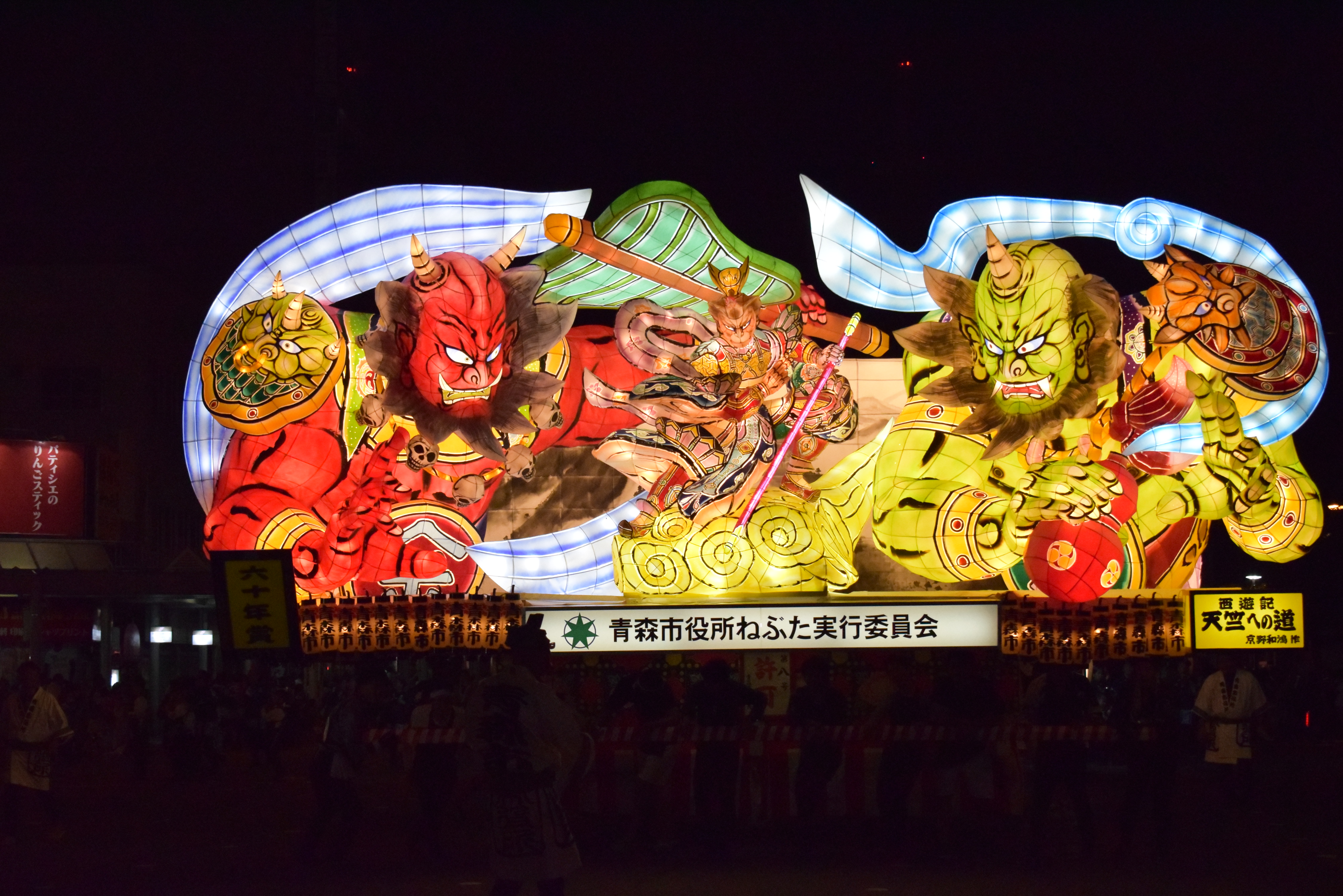 夜のよみうりランドで「ほたる観賞会」聖地公園内では「青森ねぶた」の展示も【稲城市・川崎市】