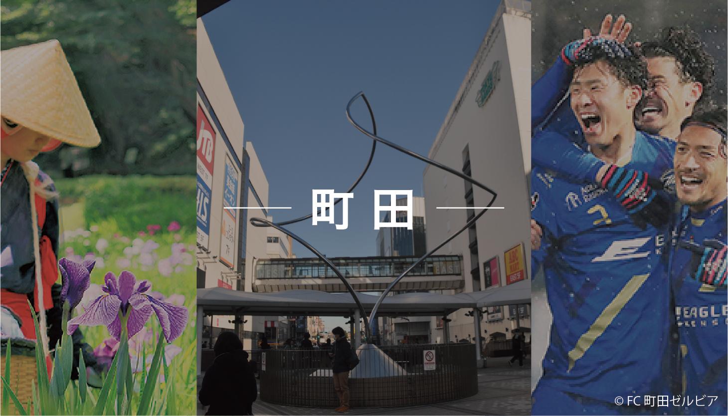町田のイベント&おでかけ情報ページ