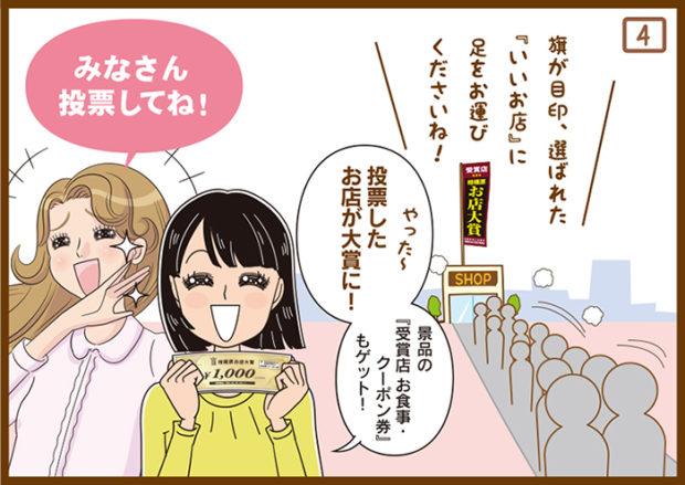 豪華賞品当たる「相模原お店大賞2018」7月1日投票スタート!