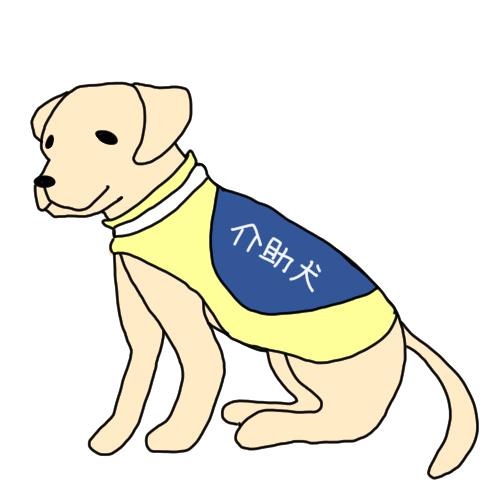 夏休み企画「介助犬がやってくる」【小学3~6年生・要申込】