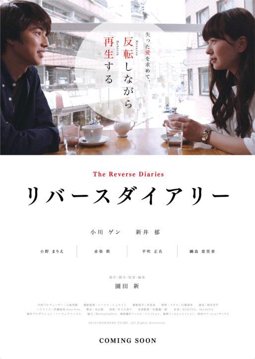 「第7回茅ヶ崎映画祭」市内で11作品 『ハチミツとクローバー』はロケ地・茅ヶ崎館で上映