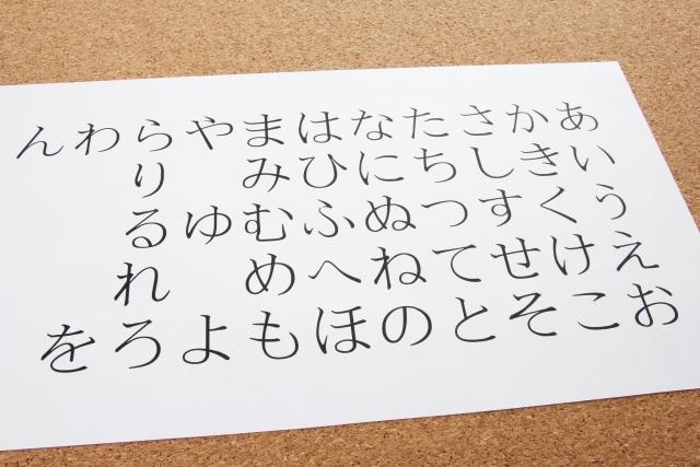 日本語指導ボランティア養成講座【初級・先着25人】