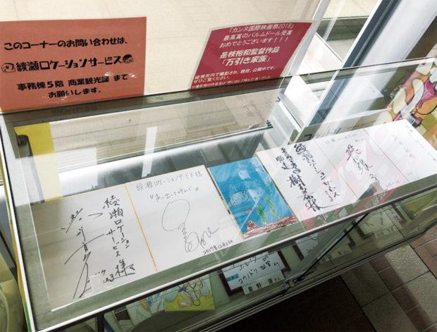 「万引き家族」台本と色紙展示  綾瀬市内のロケ地で一部シーン撮影