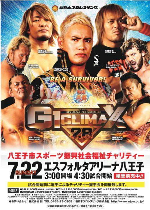 新日本プロレス八王子大会2018「戦国炎舞 -KIZNA- Presents G1 CLIMAX 28」