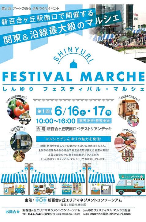 【初開催】「しんゆりフェスティバル・マルシェ」駅長なりきり体験も!