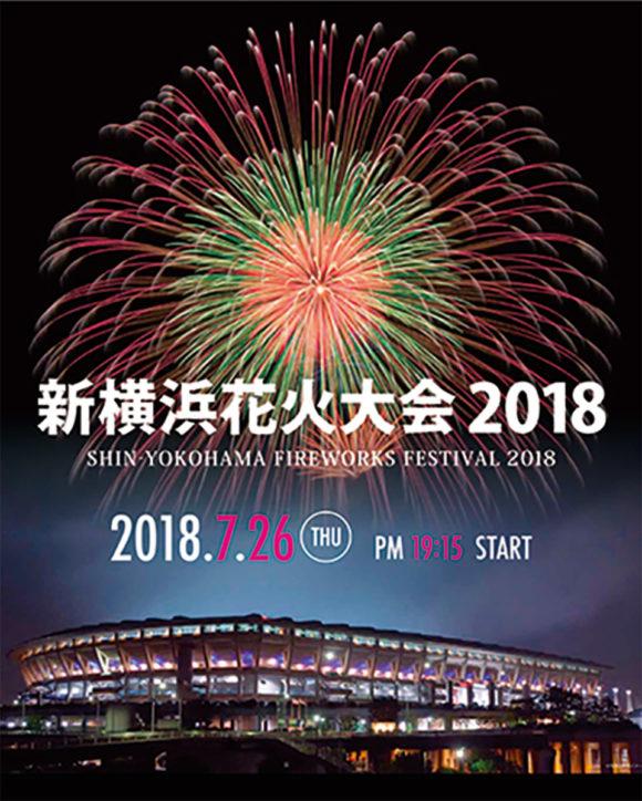今夏初開催!「新横浜花火大会2018」7月26日(木)