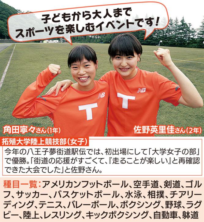 拓殖大学八王子国際キャンパスで「スポーツオープンキャンパス」相撲部の振る舞いちゃんこも!