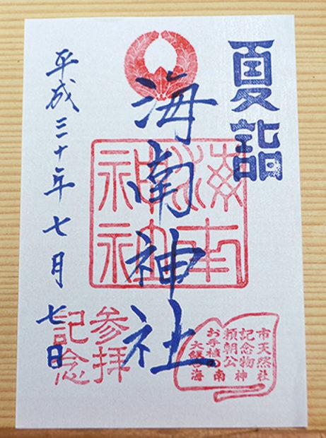 三崎・海南神社で「夏越大祓と夏詣」7月1日にはまぐろラーメン提供も!