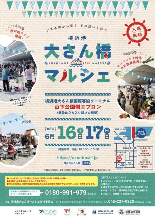 横浜港大さん橋マルシェに約100店!地産地消メニューのキッチンカーや全国の名産品販売も