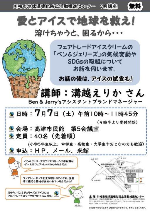 教えてBen&Jerry'Sさん  地球温暖化  について【川崎市高津区・7月7日開催】
